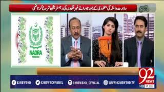 Irregularities in NADRA: Foreigners become Pakistani nationals -27-04-2017 - 92NewsHDPlus