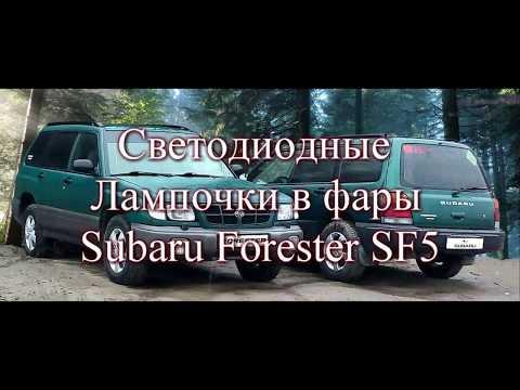 Светодиодные Лампочки в фары Subaru Forester SF5