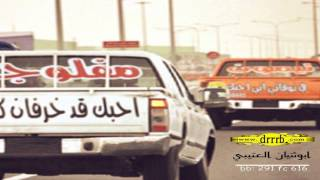 getlinkyoutube.com-شيله كسره الخاطر محمد فهد [مسرع] - #حصري ابوثنيان العتيبي