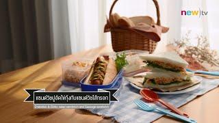 getlinkyoutube.com-CIY - cook it yourself EP39 [2/3] ข้าวกล่องพักเที่ยง : แซนด์วิชปูอัด แซนด์วิชไส้กรอก 02/05/15