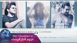 "getlinkyoutube.com-ياسر عبد الوهاب & مونيا & علي الفريداوي "" خلصت ذكرياتي """