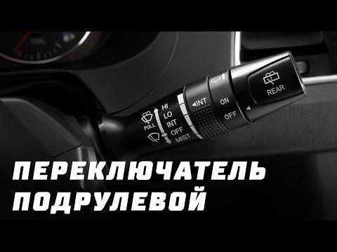 Подрулевой переключатель на УАЗ Патриот