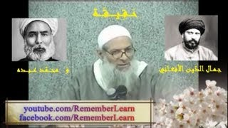 getlinkyoutube.com-حقيقة جمال الدّين الأفغاني و محمّد عبده = الشيخ رسلان