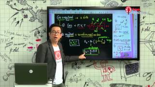 แก๊สและทฤษฎีจลน์ ฟิสิกส์ : 04