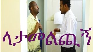 getlinkyoutube.com-Latamelchign (ላታመልጪኝ) Ethiopian  Movie from DireTube Cinema