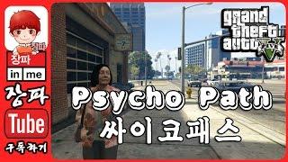 getlinkyoutube.com-GTA5:싸이코패스 Psycho Path#1 - by장파