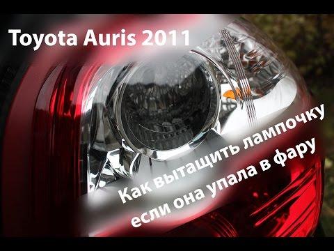 Как достать лампочку из фары toyota auris и другого авто