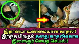 இதான்டா உண்மையான காதல் ! நெஞ்சை உருக்க வைக்கும் காணொளி ! Lovers day Feb 14 | Tamil news Live news