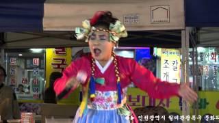 월미도홍보대사 품바 방뎅이공연단