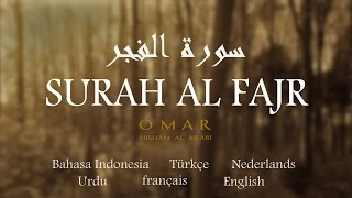 SURAH AL FAJR ᴴᴰ - EXTREMELY POWERFUL - سورة الفجر - كاملة width=