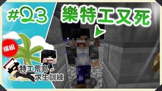 getlinkyoutube.com-Minecraft : 特工荒島求生訓練 #23 再戰霸住之塔...樂特工又死? (重新上傳)
