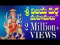 GODDESS DURGA MATHA SONGSVIJAYADURGA MAHIMALU||BHAVANI MATHA SONGS||TELUGU DEVOTIONAL SONGS||
