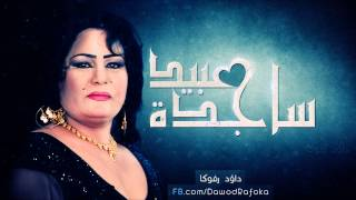 getlinkyoutube.com-ساجدة عبيد خالة ويا خالة , شلون ردح العمارة