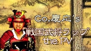 getlinkyoutube.com-【戦国武将ラップPV】Co.慶応が選ぶ戦国武将Best10は誰!?