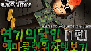 getlinkyoutube.com-랜딩TV[서든 연기의달인 신작 엠마클랜위장텟보기 ]1편