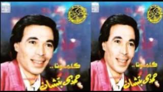 getlinkyoutube.com-Hamdy Batshan - Kalemona We Fahemona / حمدى باتشان - كلمونا وفهمونا