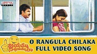 O Rangula Chilaka Full Video  Song | Jayammu Nischayammu Raa Video Songs | Srinivas Reddy, Poorna