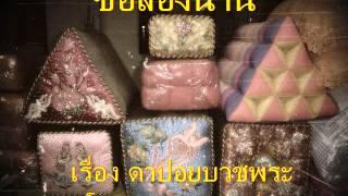 getlinkyoutube.com-ซอดาปอยบวชนาค คำผาย นุปิง
