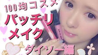 getlinkyoutube.com-【ダイソー】しっかりフルメイク【100均コスメ】 fulully make up with products of Daiso