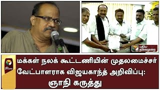 Political commentator Gnani talks about DMDK joining People's Welfare Alliance