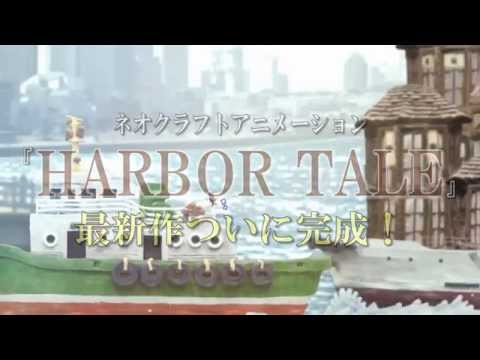 Blue Eyes - in HARBOR TALE - 予告編