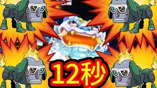 getlinkyoutube.com-妖怪ウォッチバスターズ 赤猫団#58 ロボメン犬4体で極白古魔を瞬殺 12秒で撃破!