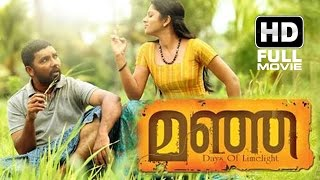 getlinkyoutube.com-Manja Full Length Malayalam Movie :: Full HD :: With English Subtitle