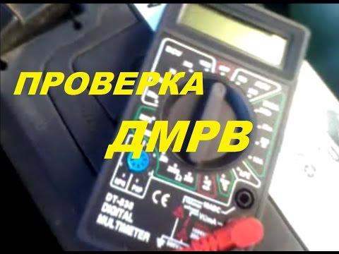 Проверка ДМРВ. датчик массового расхода воздуха Ваз 2110, 2112, 2114, 2115, Приора, Гранта, Калина