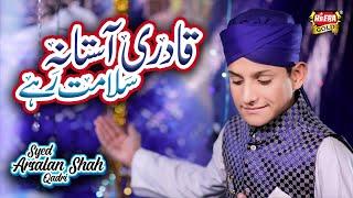 Syed Arsalan Shah Qadri   New Manqabat 2018 19   Qadri Astana Salamat Rahay   Heera Gold   2018