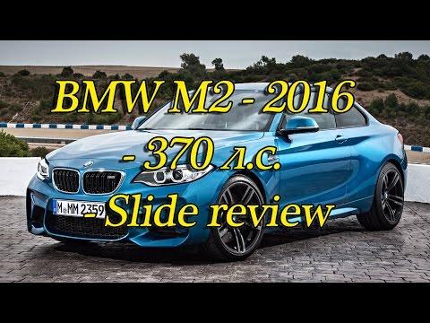 BMW M л.с. - Slide review