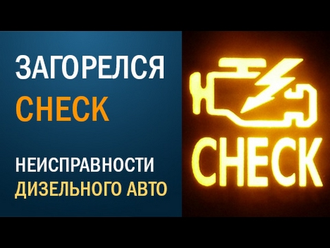 Загорелся check - неисправности дизеля