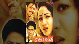 SWORGA   Superhit Nepali Full Movie   Feat. Nir Shah, Gauri Malla   a Film by Shambhu Pradhan