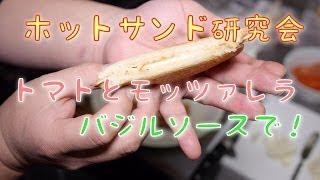 getlinkyoutube.com-【ホットサンド研究会】第1回 トマトとモッツァレラ バジルソースで!