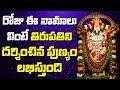 Lord Venkateshwara Songs - Srinivasa Govinda - Govinda Namalu