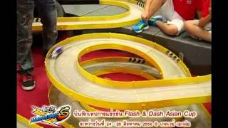 getlinkyoutube.com-การแข่งขัน FLASH&DASH S ณ ศูนย์การค้า เกตเวย์