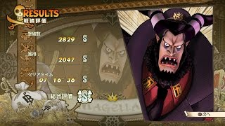 getlinkyoutube.com-ワンピース海賊無双3(PS4) マゼラン