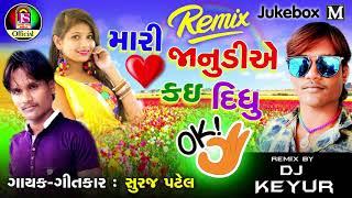 Mari Janudi Ae Kai Didhu Ok Remix || Suraj Patel || New Timali Rimix 2018