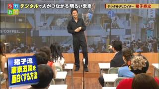 getlinkyoutube.com-【猪子寿之】全力教室(2014年3月24日)