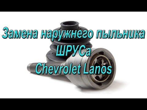 Замена наружнего пыльника Шруса  Chevrolet Lanos. Ремонт авто с Алексеем. #АлексейЗахаров. #Авто