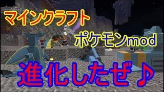 getlinkyoutube.com-【マインクラフト】 ポケモンmod  pixelmon 伝説への道part55