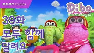 getlinkyoutube.com-[오콘] 선물공룡 디보 39화_모두함께 달려요.Dibo the gift dragon ep 39 Kor dub