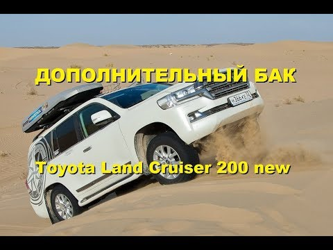 Дополнительный бак Toyota Land Cruiser 200