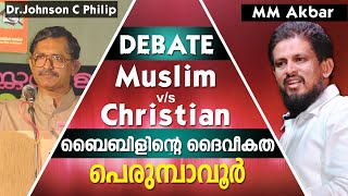 getlinkyoutube.com-Christian - Muslim Debate | MM Akbar & Dr. Johnson C Philip | Bibilinte Daivikada | Perumbavoor-2002
