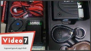 getlinkyoutube.com-بالفيديو..تعرف على طريقة عمل جهاز مانع السرقة للسيارات وأسعاره