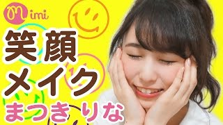getlinkyoutube.com-ナチュラルメイク♡笑顔メイク まつきりな編♡-HOW TO MAKE UP-♡mimiTV♡