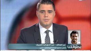 """getlinkyoutube.com-عبد الحق آيت العريف في حوار مؤثر مع """"بطولتنا"""" .. كل ما أريد أن أعود للوطن"""