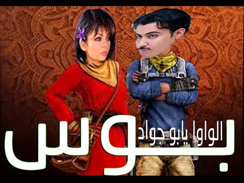 #خلونا_نطقطق | اللعبة العربيه هيفاء وهبي !