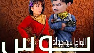 #خلونا_نطقطق   اللعبة العربيه هيفاء وهبي !