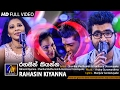 Rahasin Kiyanna - Shanika Madhumali & Harshana Dissanayake | Official Music Video | MEntertainments