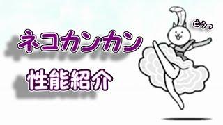 getlinkyoutube.com-ネコカンカン 第三形態 性能紹介 にゃんこ大戦争